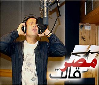 عمرو دياب مصر قالت 2011 الأغنية MP3 - تحميل وإستماع