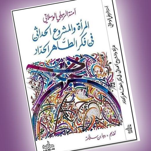 Emna Rmili Oueslati