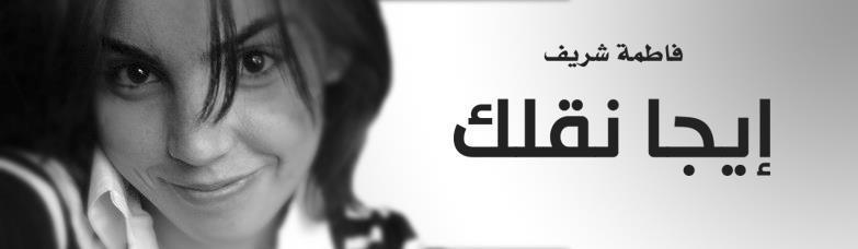 Fatma Cherif