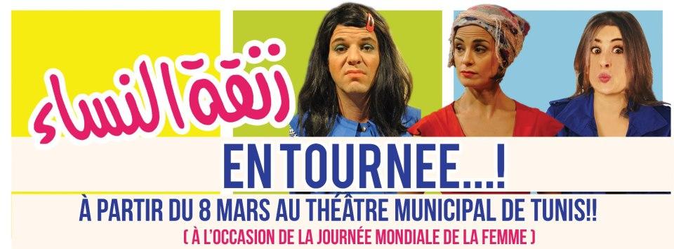 Zanket El Nsé - comédie