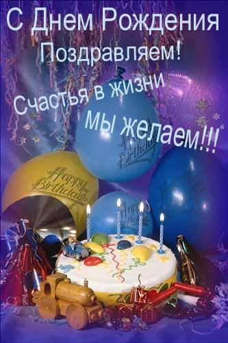Ения с днем рождения поздравления