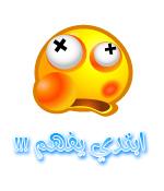 شكلك فاهم يا نصه