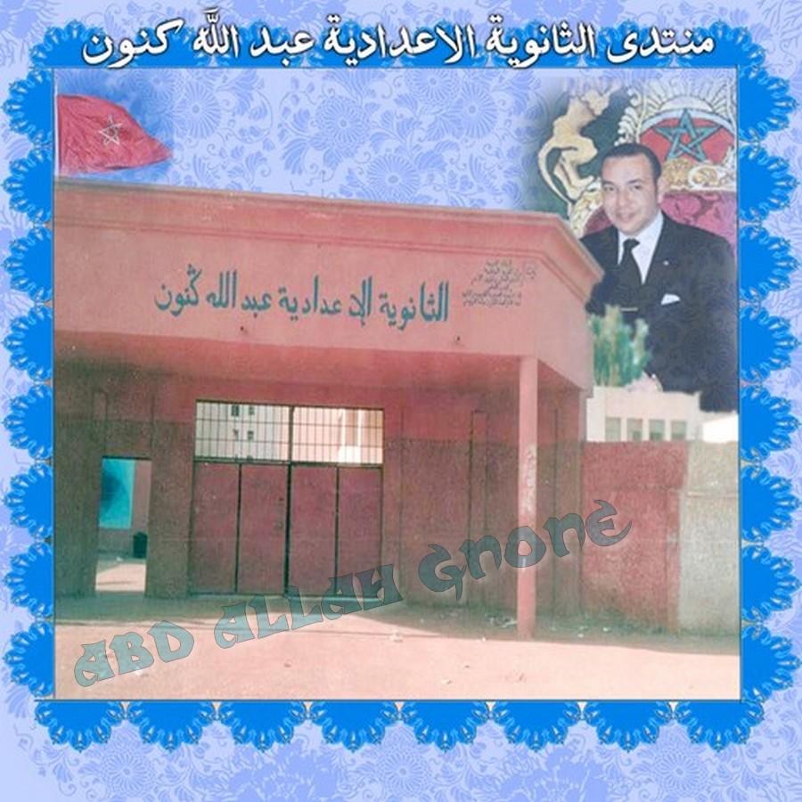 ܔْށموقع مدرسة عبدالله كنونܔْށ