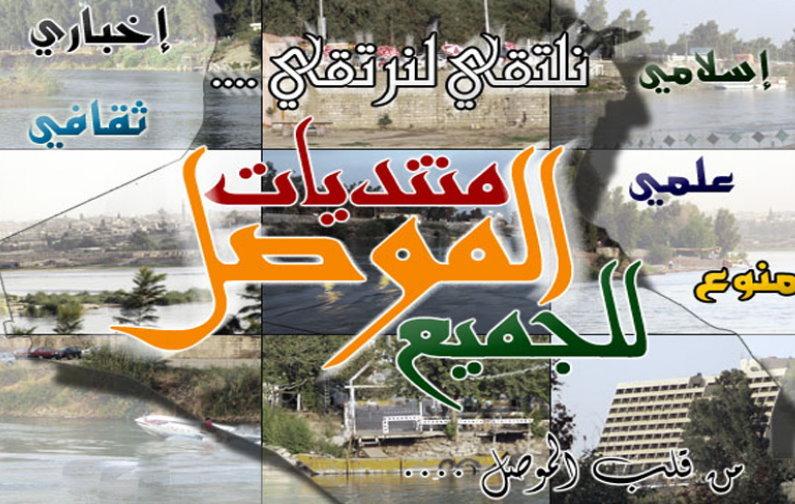 منتدى الموصل للجميع