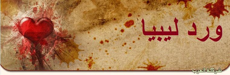 *..منتديات ورد ليبيا..*