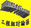 香港工程組論壇