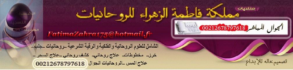 الشيخة الروحانية فاطمة الزهراء 00212678797618