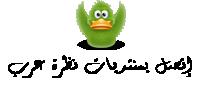 اتصل بمنتديات نظرة عرب