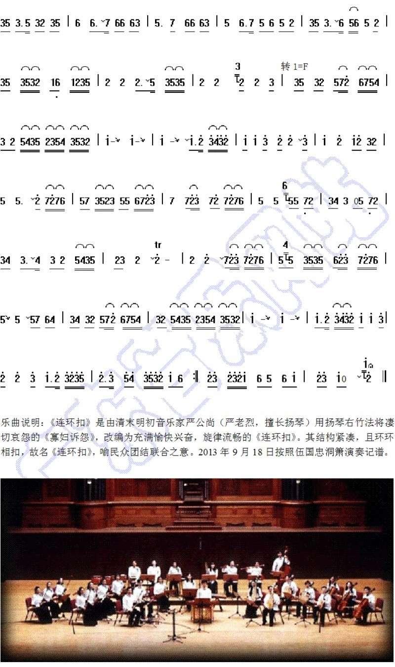 伍国忠洞箫独奏的广东音乐 连环扣 曲谱及试听