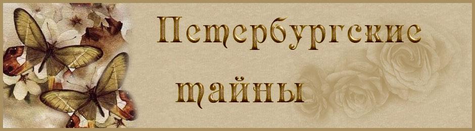 Петербургские тайны