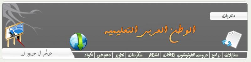 منتديات الوطن العربي التعليمية