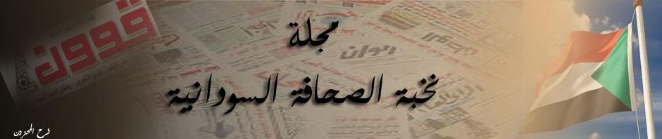 مجلة نخبة الصحافة السودانية