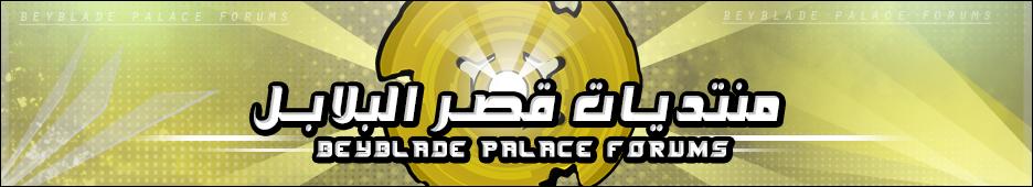 منتديات قصر البلابل