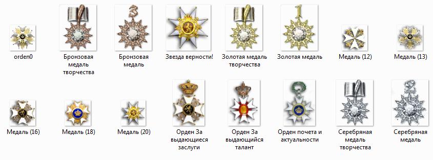 медали иконки: