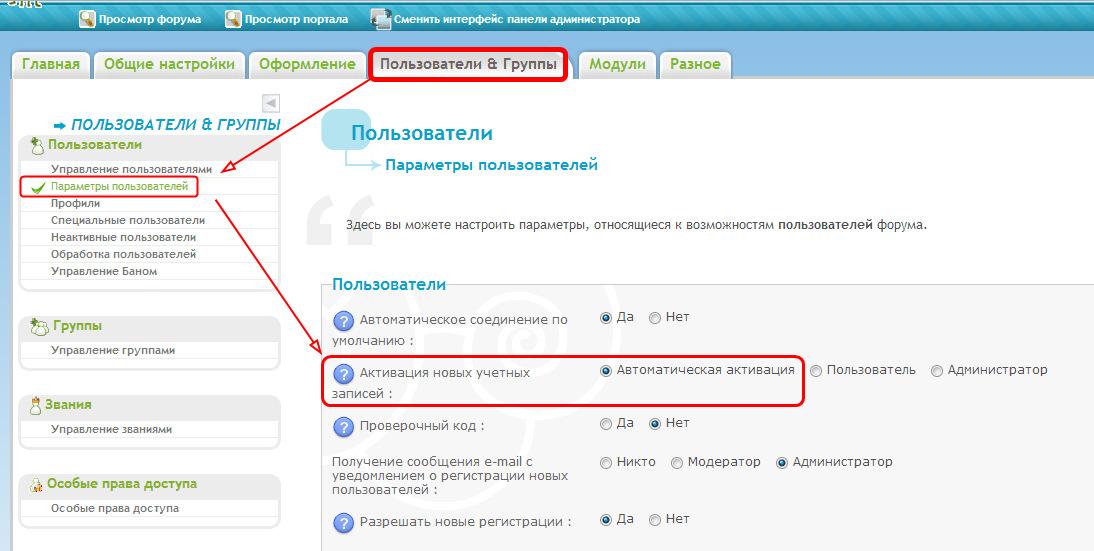 Как сделать так чтобы на почту не приходили письма с вконтакте
