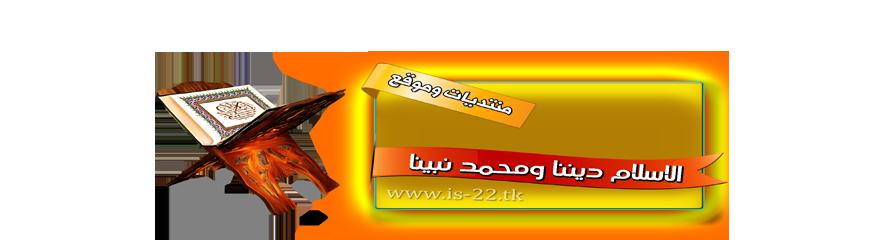 الاسلام ديننا و محمد نبينا