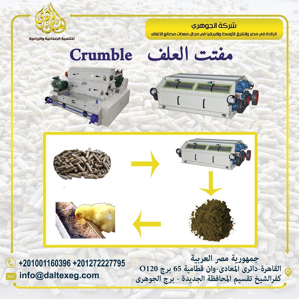 Crumbler 139.jpg
