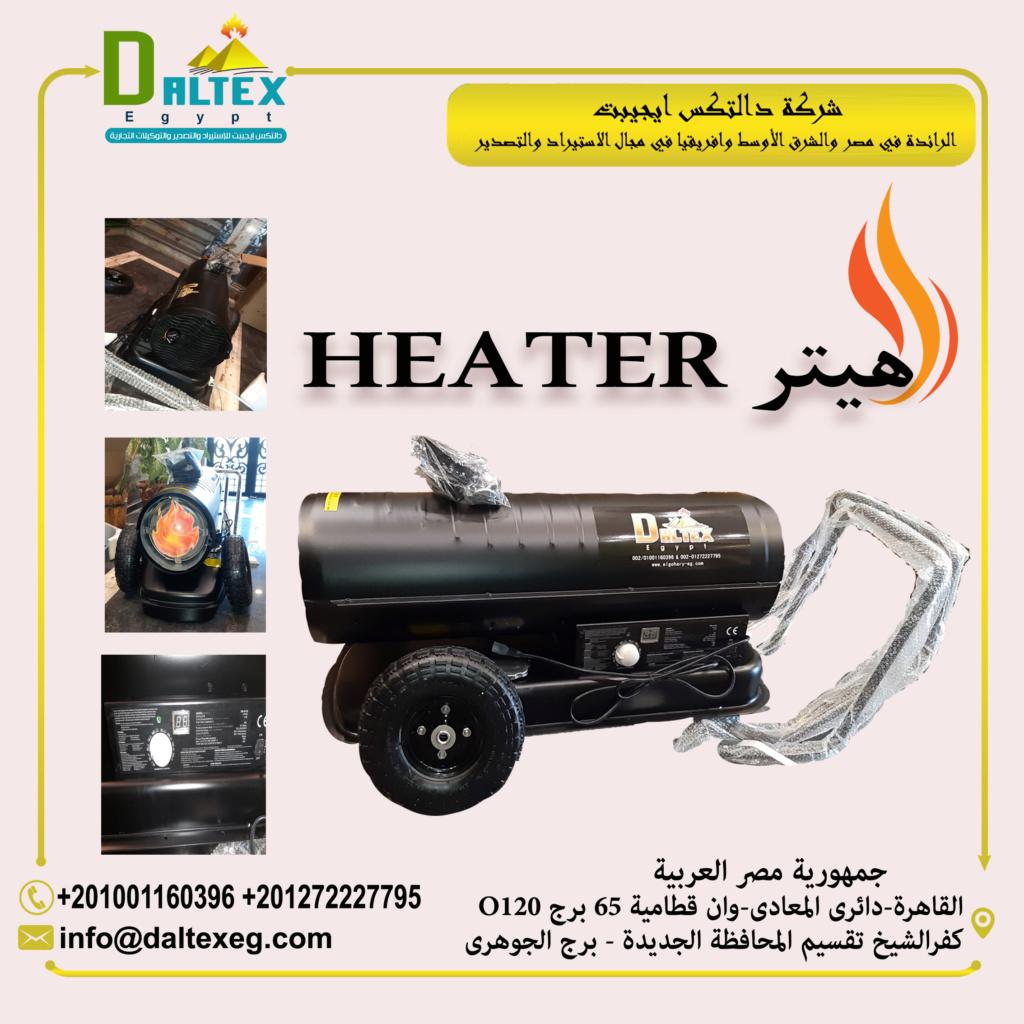 والعنابر heater23.jpg
